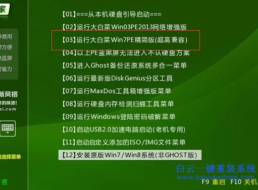 5,选【03】运行大白菜win7pe精简版,进入之后打开大白菜pe一键装机.